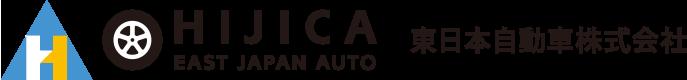 東日本自動車株式会社